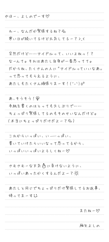 よしのの手紙