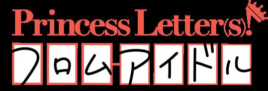 Princess Letter(s)! フロムアイドル