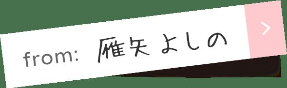 from:雁矢よしの