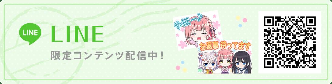 LINE 限定コンテンツ配信中!