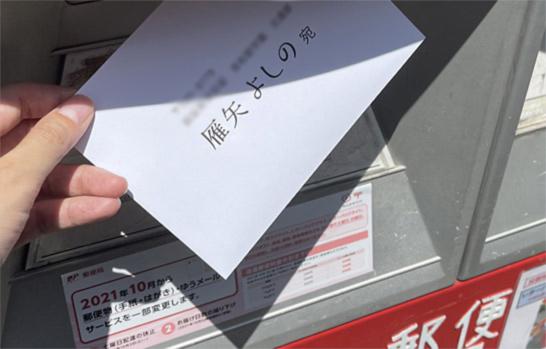 手紙を書いて切手を貼りポストに投函♪