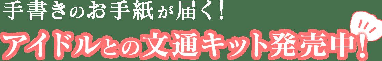 手書きのお手紙が届く!アイドルとの文通キット発売中!